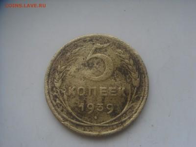 5 и 15 копеек 1939 с 50 р. - DSC00593.JPG