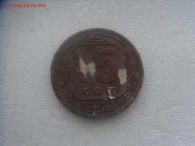 5 и 15 копеек 1939 с 50 р. - DSC00673.JPG