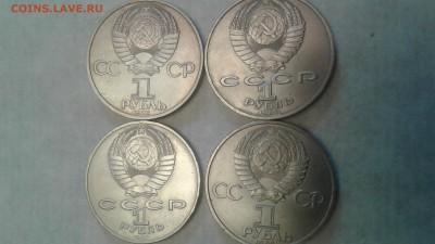 рубли 4 шт.юбилейные до 25.03.17  22:00 - 1489998774779379009041