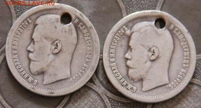 50коп 1896,1897(отверстие) - IMG_9834[1]