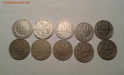 50 копеек с 1964 по 85гг. 10шт.....22.03.17...22.00 - 20170320_173302[1]
