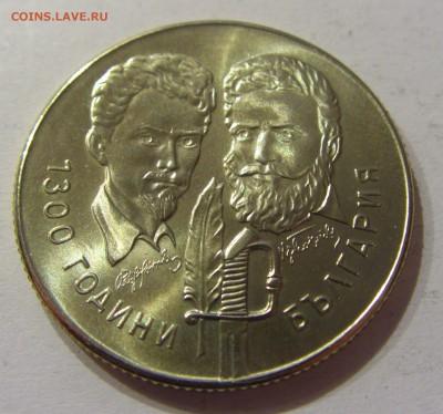 5 лева 1981 Дружба с Венгрией Болгария 26.03.17 22:00 МСК - CIMG3266.JPG