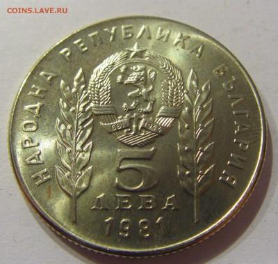 5 лева 1981 Дружба с Венгрией Болгария 26.03.17 22:00 МСК - CIMG3265.JPG