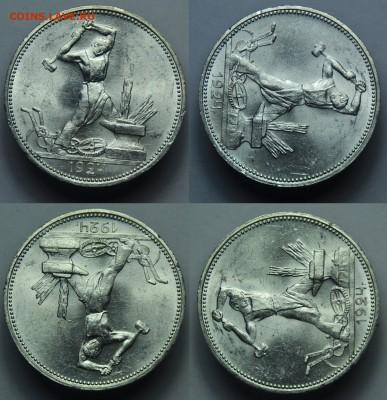 """монеты в слабах """"Национального нумизматического реестра"""" - 50коп1924ПЛ_1"""