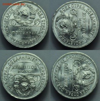 """монеты в слабах """"Национального нумизматического реестра"""" - 50коп1924ПЛ_2"""