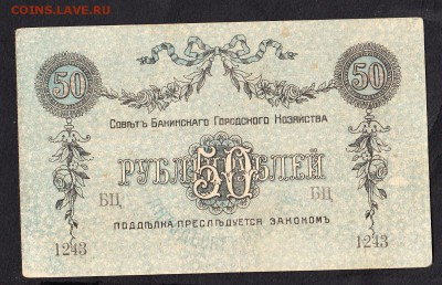 Россия Баку1918г 50р - 131