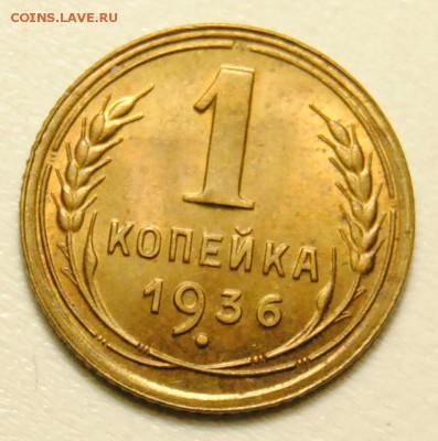 1 копейка 1936 года UNC до 22.03.2016 в 22:30 - 1 копейка 1936 1.JPG