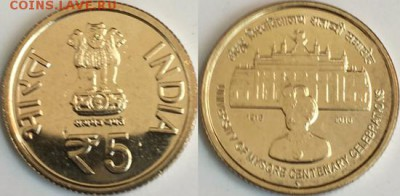 India 5 rupees 2016 - Mysore University - in01