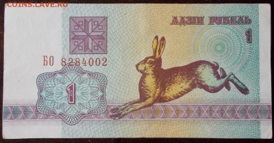 Беларусь 1 рубль заяц, до до 27.03.17 в 22.30 по Москве. - DSCN0046.JPG