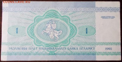 Беларусь 1 рубль заяц, до до 27.03.17 в 22.30 по Москве. - DSCN0048.JPG