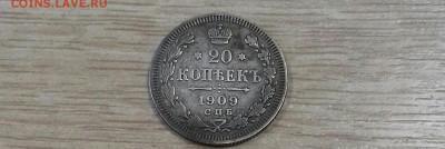 Лот монет царизма 5 шт. - 20170322_121443-1-1