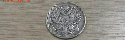 Лот монет царизма 5 шт. - 20170322_121511-1-2