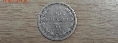 Лот монет царизма 5 шт. - 20170322_121443-1-3