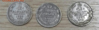 Лот монет царизма 5 шт. - 20170322_121443-1-2