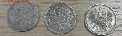 Лот монет царизма 5 шт. - 20170322_121511-1-1