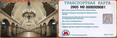 Транспортная карта метро выпуск 01.2005, до 21.00 мск 29.03 - Транспортная карта метро выпуск 01.2005