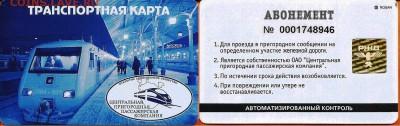 29.03. - Транспортная карта Абонемент без срока действия