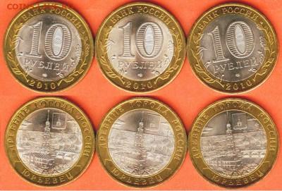 БИМ-10 рублей -4 шт. -Юрьевец- 2010, до 21.00 мск 29.03. - 10 рублей -4 шт. -Юрьевец- 2010