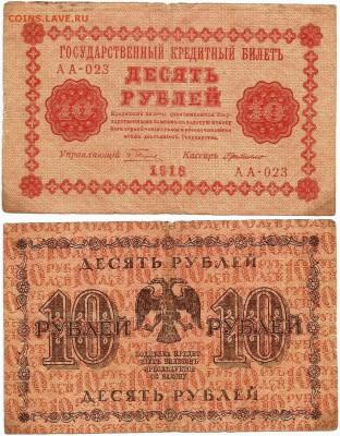 Бона 10 рублей 1918 года, до 21.00 мск 29.03.2017 - 10 рублей 1918 г.