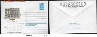 ХМК 1981. Ленинград. Зимний дворец. - ХМК 1981. Зимний дворец