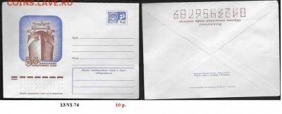 ХМК 1974. 50 лет морскому транспорту СССР - ХМК 1974. 50 лет морскому транспорту СССР