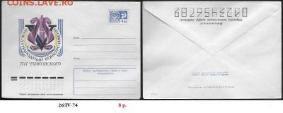 ХМК 1974. Конкурс им. Чайковского - ХМК 1974. Конкурс Чайковскаго