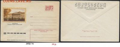 ХМК 1974. Русский музей. Ленинград - ХМК 1974. Русский музей
