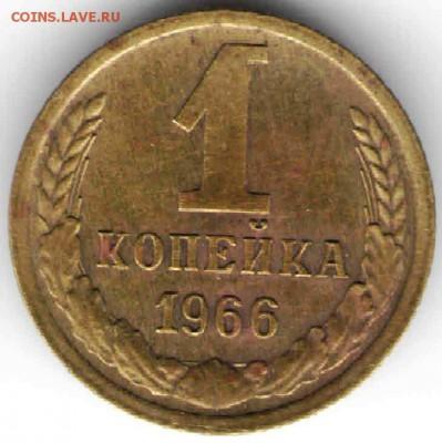 1 копейка 1966 г. Ф140 до 29.03.17г. в 23.00 - рос10