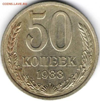 50 коп. 1983 г. до 29.03.17 г. в 23.00 - рос5