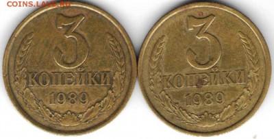 3 копейки 1989 г. 2-е разновидности до 29.03.17 г. в 23.00 - рос6
