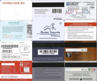 2. Пластиковые карты- 12 шт., до 21.00 по Москве 30.03.2017 - 2-2