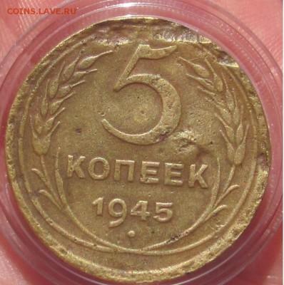 5 коп 1945 Бюджетная до 30.03 - 5 коп 1945 рев
