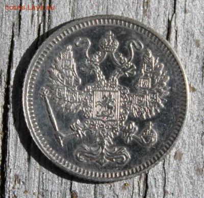 10 копеек 1916 Осака до 28.03 - IMG_2244.JPG