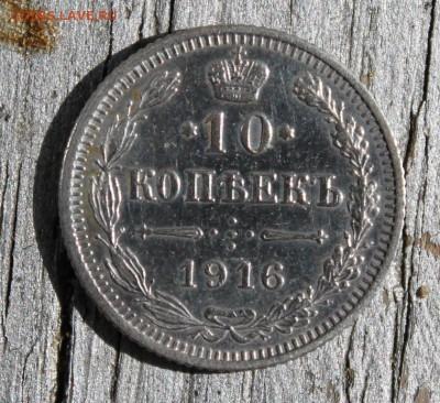 10 копеек 1916 Осака до 28.03 - IMG_2243.JPG