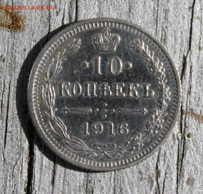10 копеек 1916 Осака до 28.03 - IMG_2242.JPG