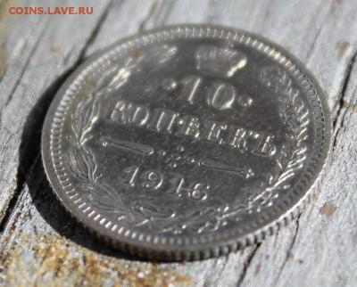 10 копеек 1916 Осака до 28.03 - IMG_2246.JPG