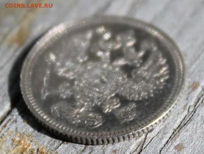 10 копеек 1916 Осака до 28.03 - IMG_2247.JPG