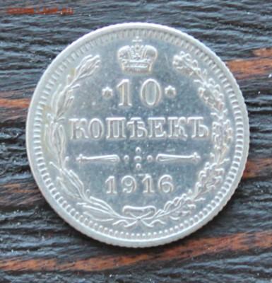 10 копеек 1916 Осака до 28.03 - IMG_2258.JPG