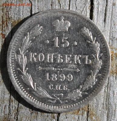 15 копеек 1899 Аг до 28.03 - IMG_2250.JPG