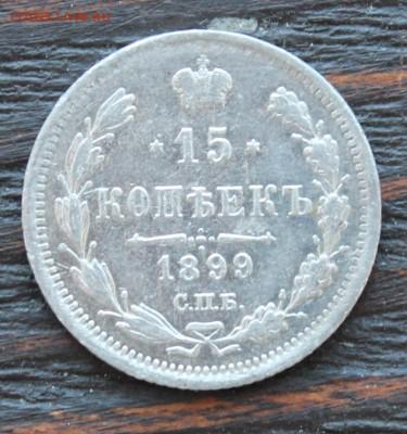 15 копеек 1899 Аг до 28.03 - IMG_2264.JPG