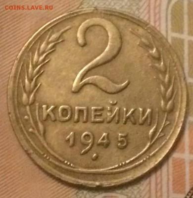 2 копейки 1945 года - IMG_0511.JPG