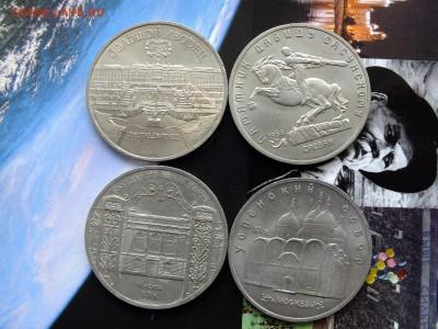 Юбилейные монеты СССР-4 штуки до 22-00 27.03.2017 - DSCF6794.JPG