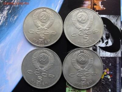 Юбилейные монеты СССР-4 штуки до 22-00 27.03.2017 - DSCF6795.JPG