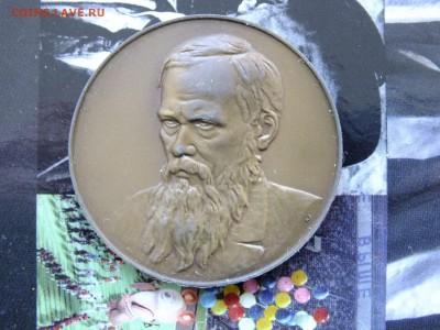 Настольная медаль Ф.М.Достоевский до 22-00 27.03.2017 - DSCF6806.JPG