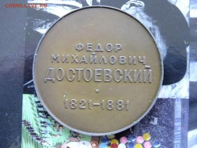 Настольная медаль Ф.М.Достоевский до 22-00 27.03.2017 - DSCF6807.JPG