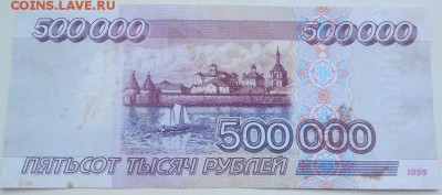 500000 р 1995 года редкость сохран - DSCN0534.JPG