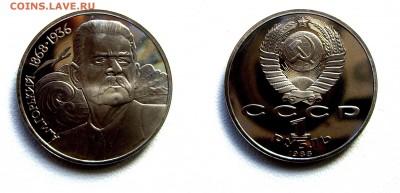 1 рубль М. Горький 1988г. ПРУФ см. фото до 29.03.17г. 22.00 - IMGP1567.JPG