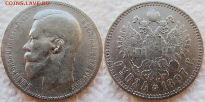 Рубли 1896 г. (АГ) и 1897 г. (**). До 29.03.16 22-00 МСК. - 1897 1