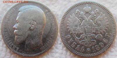 Рубли 1896 г. (АГ) и 1897 г. (**). До 29.03.16 22-00 МСК. - 1896 1