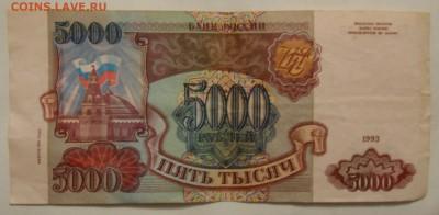 5000 рублей 1993 г 29.93.2017 в 22:00 Мск. - SAM_5942.JPG